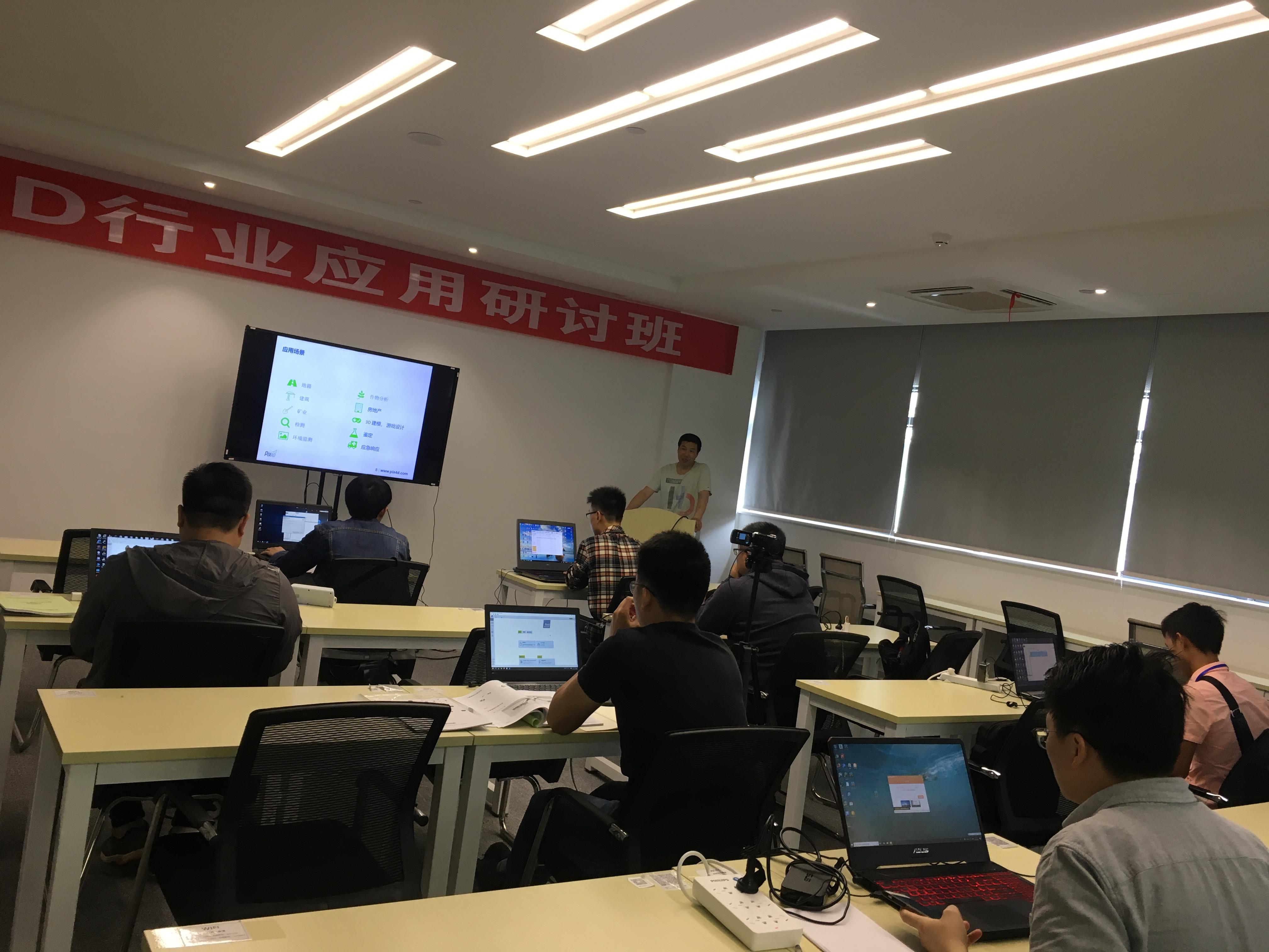 Pix4D培训班课程